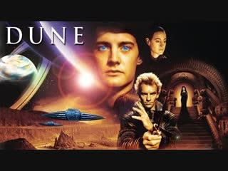 Дюна / dune (1984) дэвид линч (роман. фрэнк герберт) расширенная версия