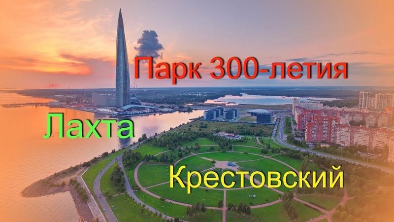 Парк Трёхсотлетия и Финский залив с дрона Санкт Петербург Лахта Крестовский