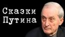 Сказки Путина ИгорьОстрецов