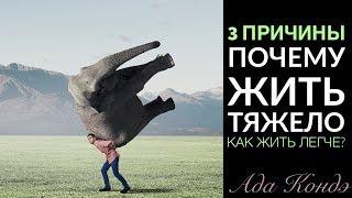 3 ПРИЧИНЫ НЕСЧАСТНОЙ ЖИЗНИ. Как быть счастливой Как жить легко Ада Кондэ