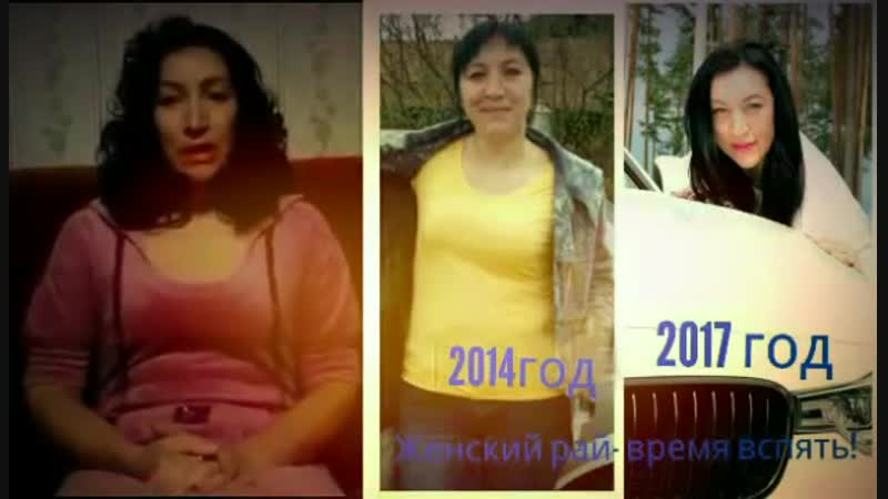 Женский рай приглашает корректировать вес