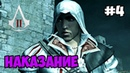 Assassin's Creed 2 - 4 Наказание