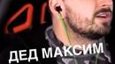 Hard Play поёт ДЕД МАКСИМ