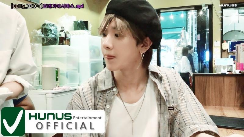 Daily XENOT(데일리 제노티) - 먹.방 제노티 (Feat.우동홍보대사)
