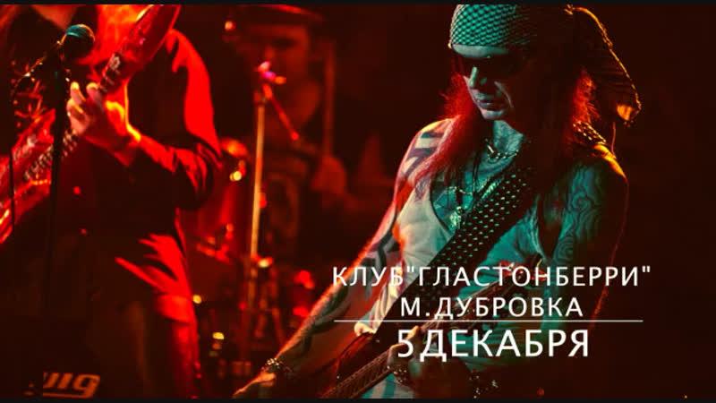 Приглашение на концерт 5 декабря смотреть онлайн без регистрации