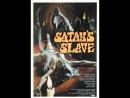 Раб сатаны _ Satan's Slave (1976) Великобритания