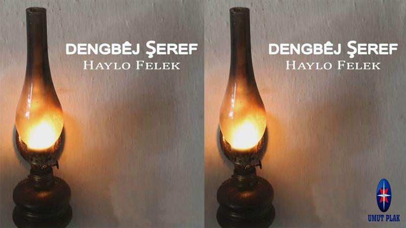 Dengbej Şeref - Sebra Dılemen / Uzun Hava Kürtçe (SAZSIZ DENGBEJ)