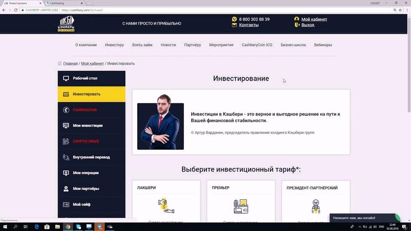 КЭШБЕРИ - Вклад 3 500 000 рублей Город Видное Московская область