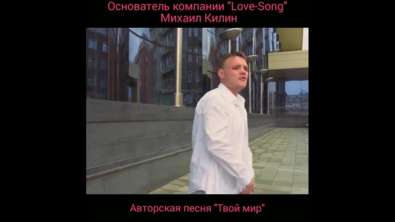 Основатель Love Song МИХАИЛ КИЛИН mp4