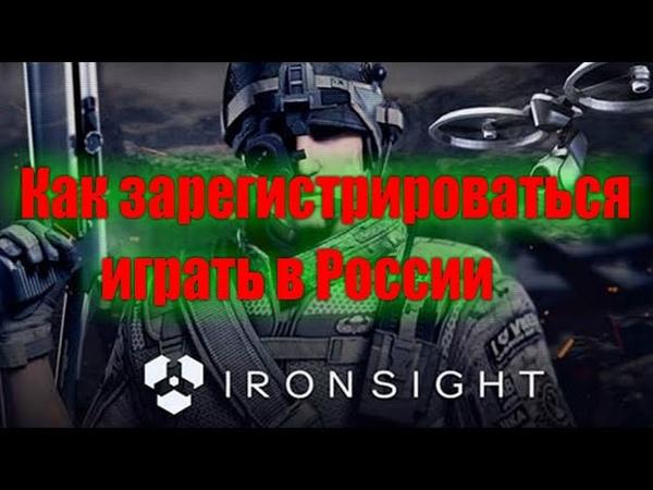 Ironsight как зарегистрироваться чтобы в играть в России,где скачать,как установить айронсайд.