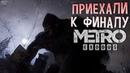 Metro Exodus Метро Исход Прохождение 25, Новосибирск. Плохая концовка, финал, библиотекари