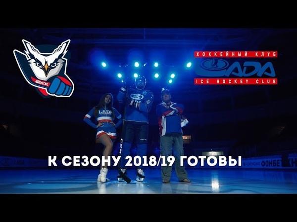 Промо ХК Лада к сезону 2018/19