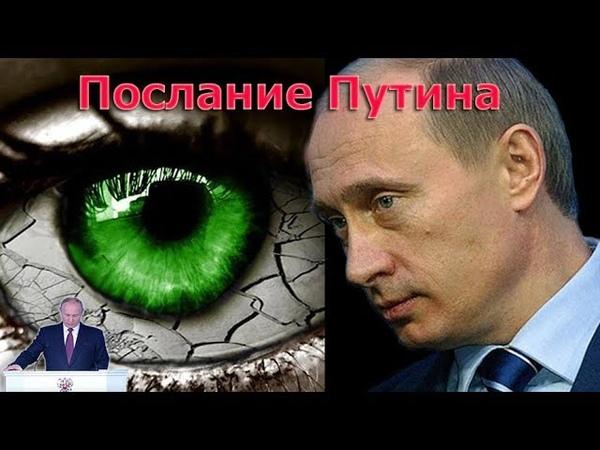 Люди, соцсети и блогеры о Послании Путина Фед Собранию.