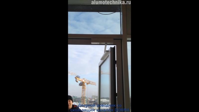 АЛЮМОТЕХНИКА - Дверной доводчик со скользящим каналом.