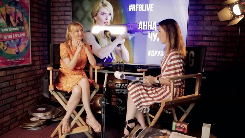 Минутка RFGlive с актрисой Анной Чуриной