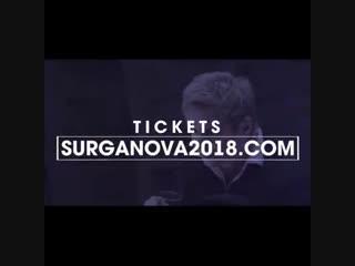 Сурганова и Оркестр - анонс концертов в США (2018)