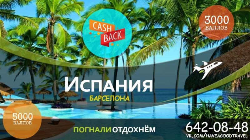 Испания Барселона Online Турагентство Погнали отдохнём Закажи тур и получи CashBack за своё путешествие 642 08 48