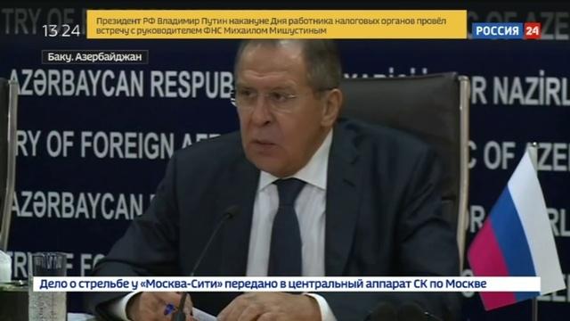 Новости на Россия 24 • Лавров: в Баку соберется комиссия по военно-техническому сотрудничеству РФ и Азербайджана