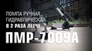 Помпа гидравлическая ручная ПМР 7009А КВТ