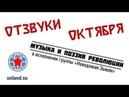 Неведомая Земля - Хвала диалектике (live) 04.11.2017