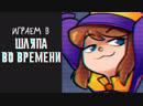 ВРЕМЯ ШЛЯП/A hat in time