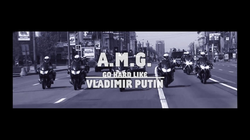 A.M.G. - Go Hard Like Vladimir Putin с переводом [Made by K1TV]