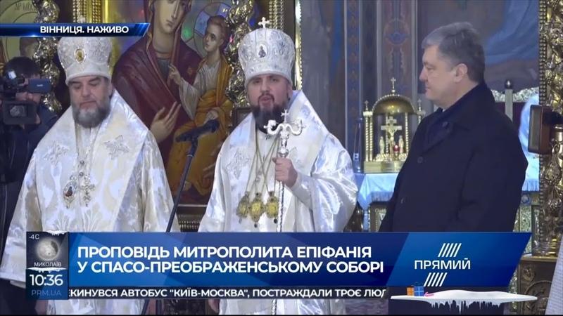 Промова митрополита Епіфанія у Спасо Преображенському соборі