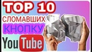 10 ЮТУБЕРОВ СЛОМАВШИХ КНОПКУ ЮТУБ / СЛОМАЛ КНОПКУ ЮТУБ !