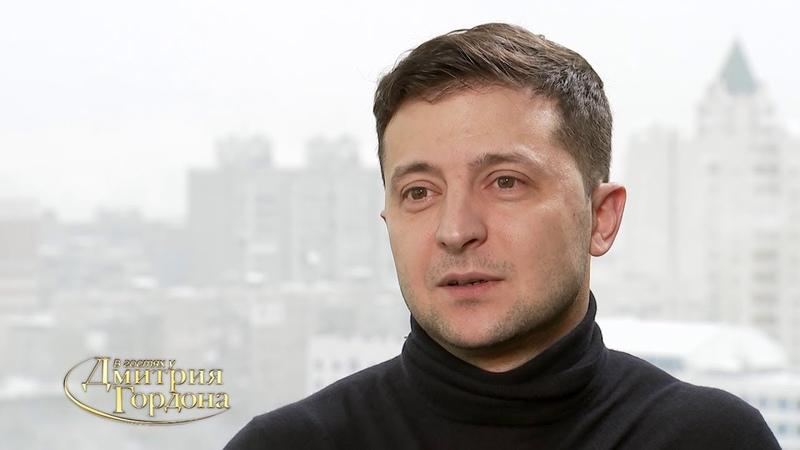 Владимир Зеленский. 13. В гостях у Дмитрия Гордона (2018)