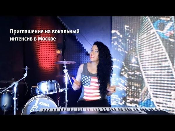 Вокальный интенсив Западные техники вокала в Москве (2 дня)