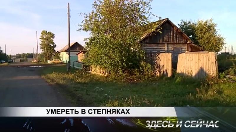 В поселке Степняки Канского района мертвый человек пролежал на улице больше 8 часов