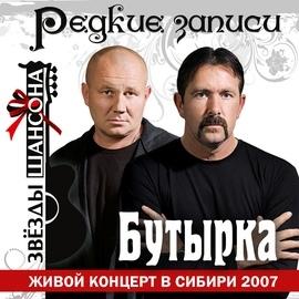 Бутырка альбом Живой концерт в Сибири
