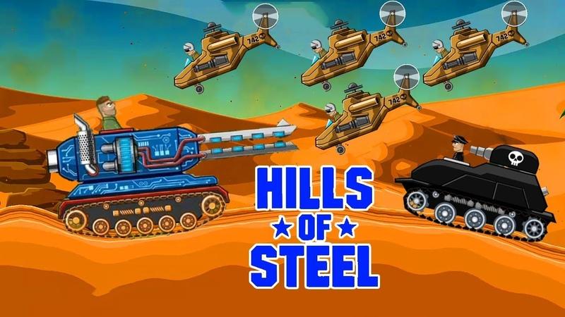 Hills of steel hack - Mammoth tank - Tanks for kids - Games bii