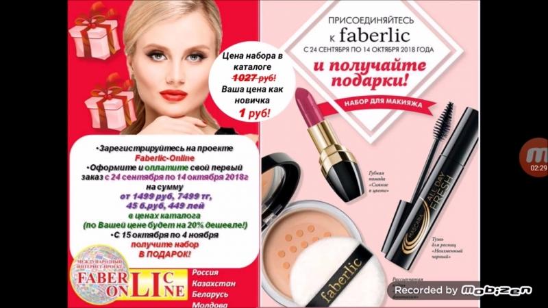 Подарок всем новичкам Фаберлик в каталоге №14 просто ШИКАРЕН!