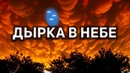 Появилось таинственная загадочная и странная дырка в небе над Россией!