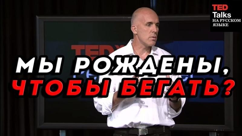 МЫ РОЖДЕНЫ, ЧТОБЫ БЕГАТЬ? - Кристофер Макдугалл - TED на русском
