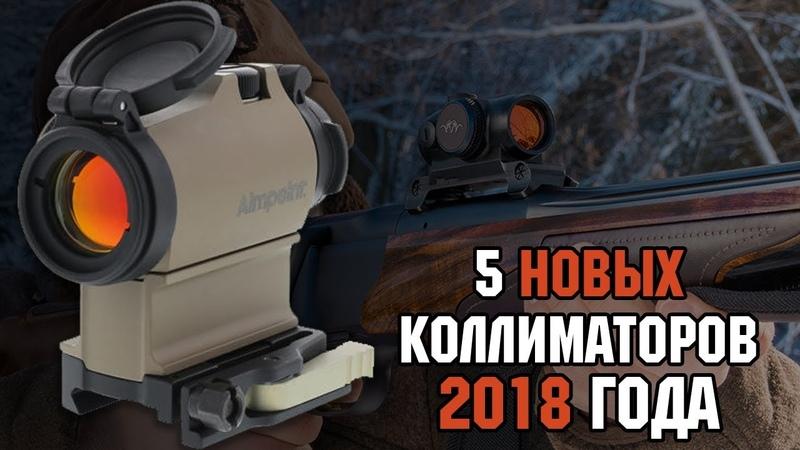 Пять новых коллиматоров 2018 года