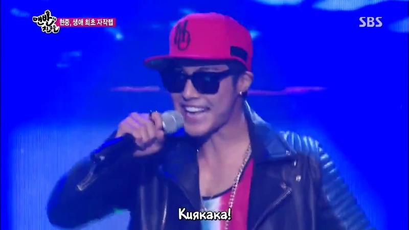 Kim Hyun Joong - Kiakaka (Barefoot friends 18.1) RUS SUB