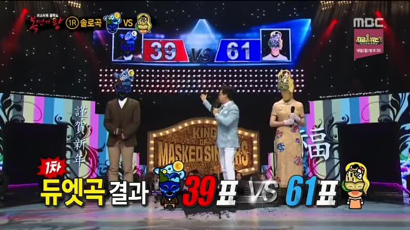 MBC 아이돌 특집 [복면가왕궁민남편] (일) 2019-02-03 오후 5시 (MBC 뉴스데스크)