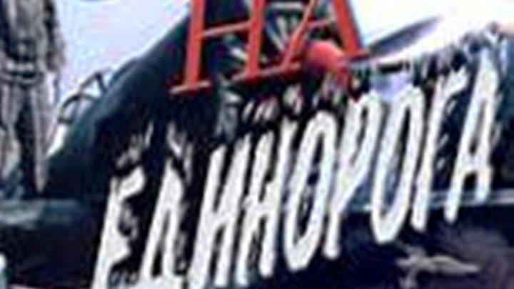 Охота на единорога (1989)советский художественный фильм, снятый по военной повести В. Б. Туболева «Чужое небо».