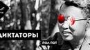 Пол Пот документальный фильм 2016 Лидер красных кхмеров Пол Пот вошел в историю как один из самых кровавых диктаторов ХХ века За короткое время его правления Королевство Камбоджа