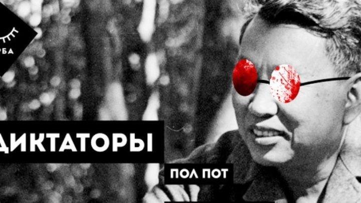 Пол Пот_документальный фильм,2016.Лидер красных кхмеров - Пол Пот вошел в историю как один из самых кровавых диктаторов ХХ века. За короткое время его правления Королевство Камбоджа...