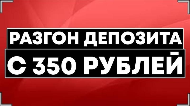 Тогровля бинарными опционами. OLYMP TRADE. Разгон депозита с 350 рублей.