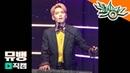 181214 DAY6 на KBS Music Bank фокус на Вонпиля - 행복했던 날들이었다Days Gone By