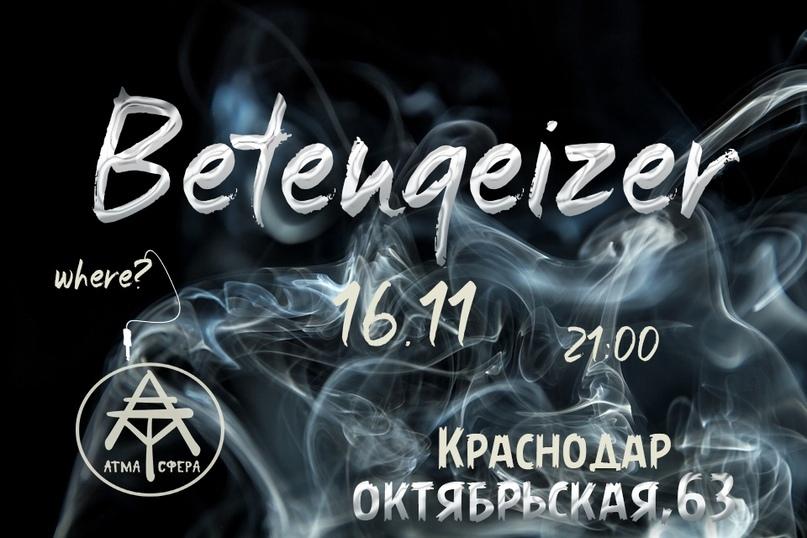 Афиша Краснодар Chillout l Betengeizer l АтмаСфера l16.11