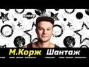 Макс Корж - Шантаж - кавер - на гитаре - от - ✪𝗦𝗵𝗮𝗺𝗮𝗻𝗦𝗮𝘀𝗵𝗮✪