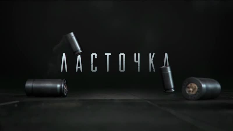 Ласточка - 8 серия