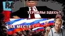 Путина обижают. Ведущий Рустави 2 Георгий Габуния оскорбил Владимира Путина. Россия в кольце врагов