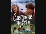 Смятение чувств 1977. реж.П.Арсенов.комп.Е.Крылалов
