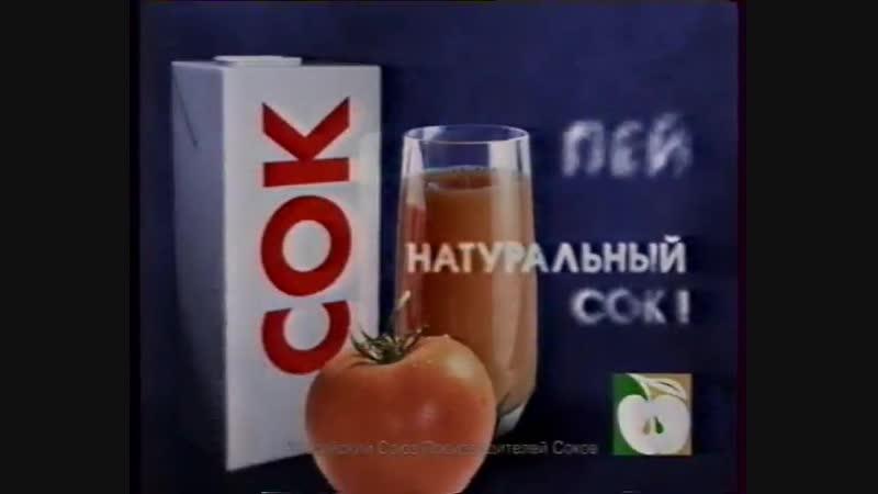 (staroetv.su) Реклама и анонс (РТР, декабрь 2000) 2